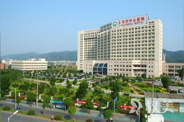 义乌中心医院烧伤整形科
