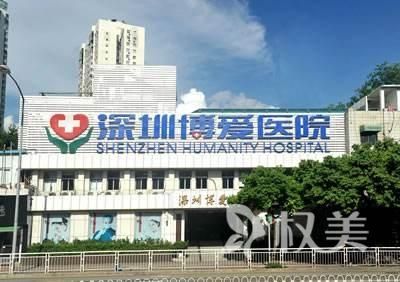 深圳博爱医院美容整形科