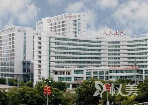 深圳人民医院整形外科
