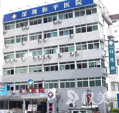 深圳和平医院医疗美容科