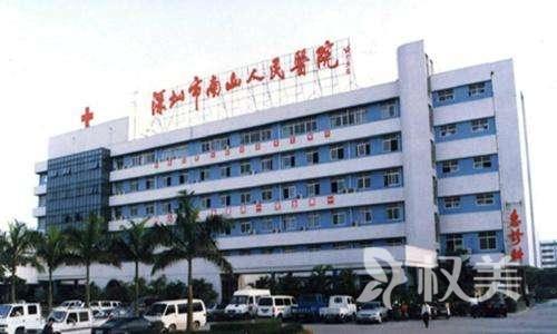 深圳南山区第六人民医院整形科