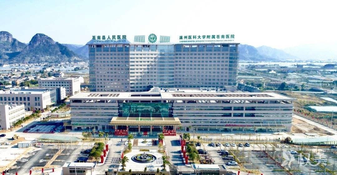 温州苍南人民医院整形外科