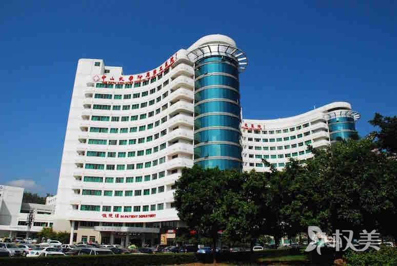 中山大学附属第五医院烧伤整形科