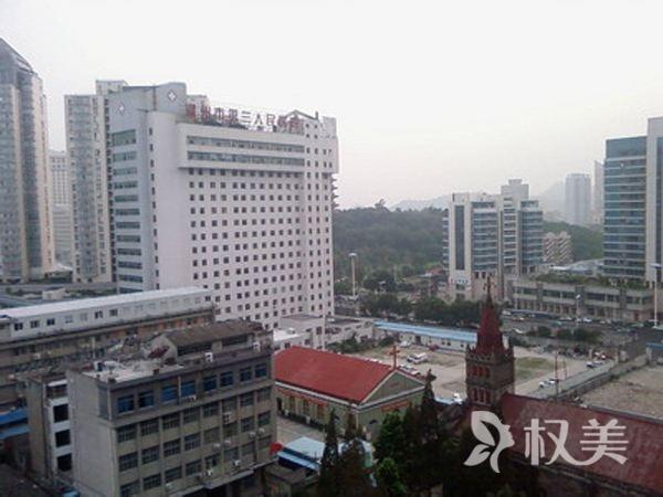 温州第三人民医院整形外科
