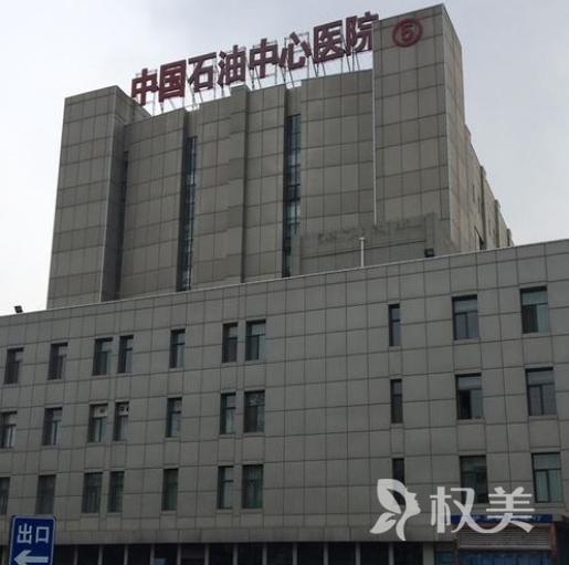 中国石油中心医院整形外科