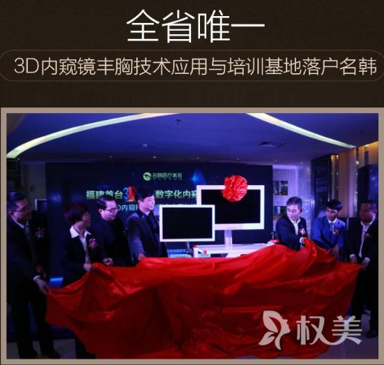 福建首台3D高清数字化内窥镜落户福州名韩整形医院