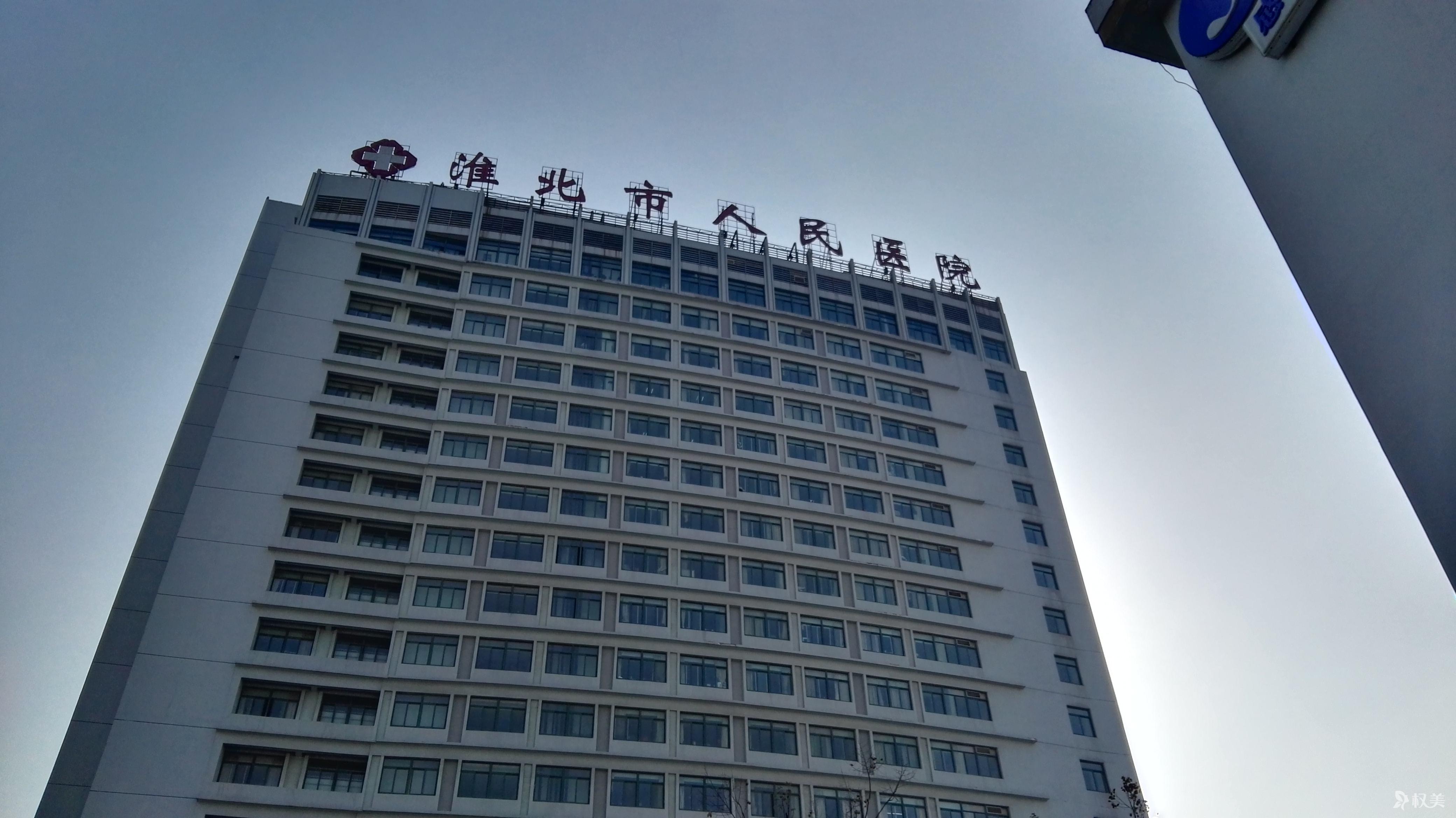 淮北人民医院整形科