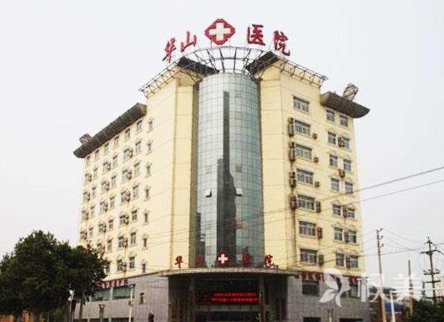 郑州华山医院整形美容科