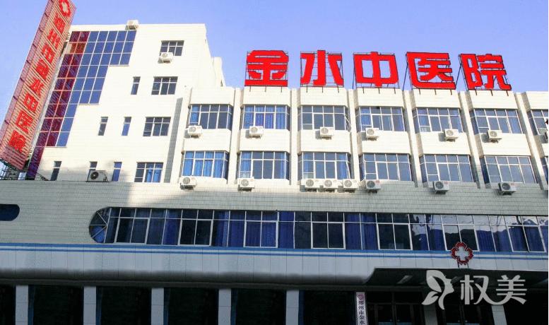 郑州金水中医院妇科整形科