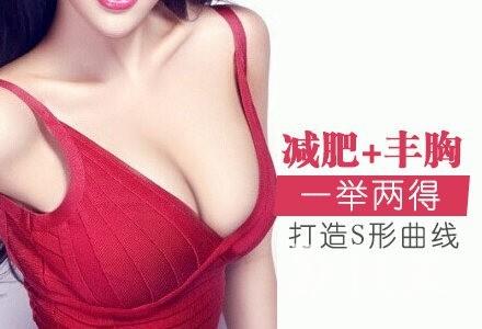 安徽韩美整形脂肪丰胸手术适合哪些人 能保持多久