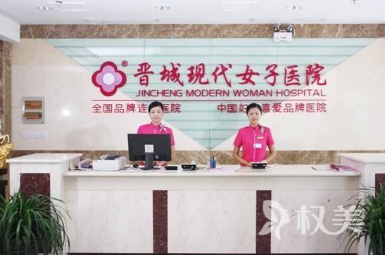 晋城现代女子医院整形美容科