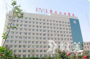 人民解放军第二六四医院美容整形科