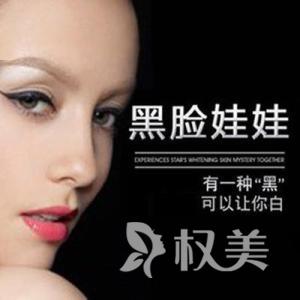 解放军第159医院美容整形外科黑脸娃娃激光美白 有一种黑可以让你白3年