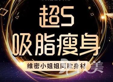 上海美联臣整形XS-body吸脂塑型/大腿特价 赠送价值668元术后塑身衣