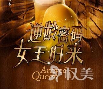 上海美联臣整形私密紧缩术特价 逆龄的秘密