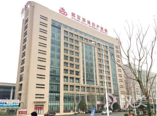 武汉百佳妇产医院美容科
