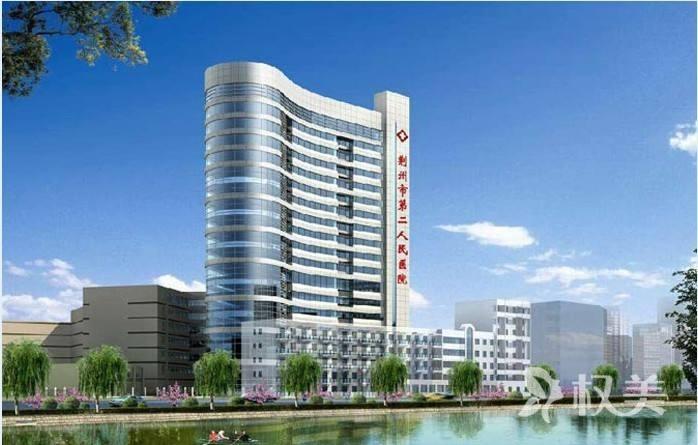 荆州第二人民医院整形激光美容科