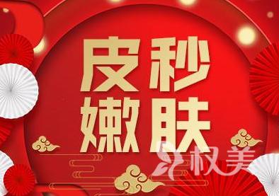 上海美联臣整形激光除皱 告别表情细纹路 提升美丽竞争力