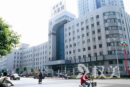 湖南人民医院激光美容科