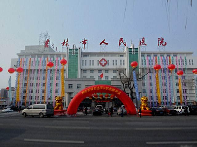 吉林人民医院烧伤整形科