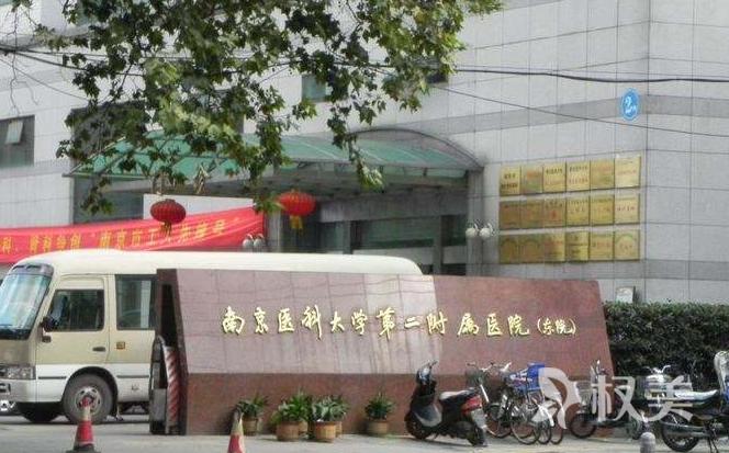 南京醫科大學第二附屬醫院東院整形美容中心