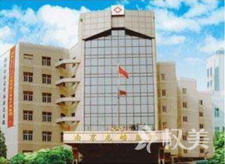 南京龙蟠医院整形美容中心
