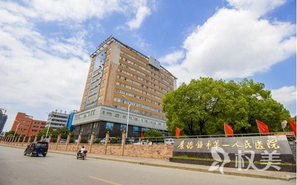 景德镇第一人民医院美容整形外科