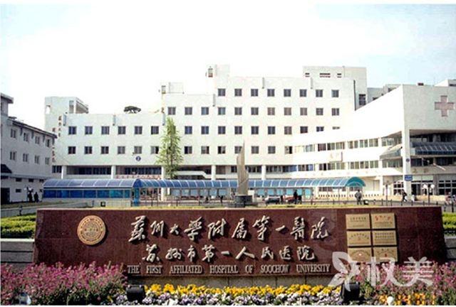苏州大学附属第一医院烧伤整形美容外科