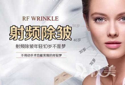 嘴角皱纹怎么消除 台州温岭整形射频除皱给你最年轻肌肤