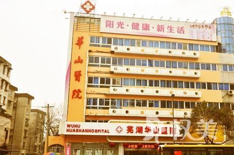 芜湖华山医院整形科