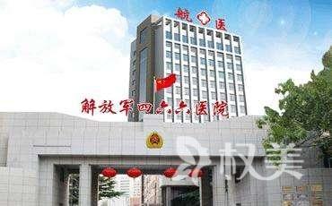 北京466医院整形美容科
