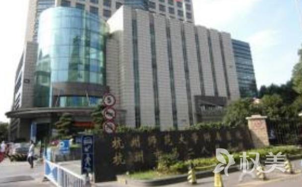 杭州第二人民医院医疗整形科