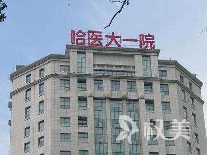 哈尔滨医科大学第一附属医院整形美容科
