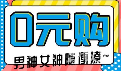 青海人民医院整形科整形特权:硅胶假体0元送每天限量10名
