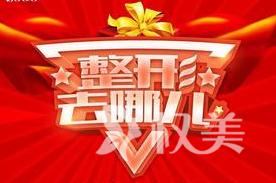 南京艺星医疗美容整形医院 5月份整形活动价格表