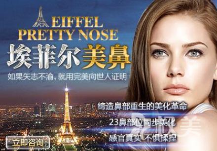 埃菲尔美鼻隆鼻术 1次完成鼻部9条美学弧线