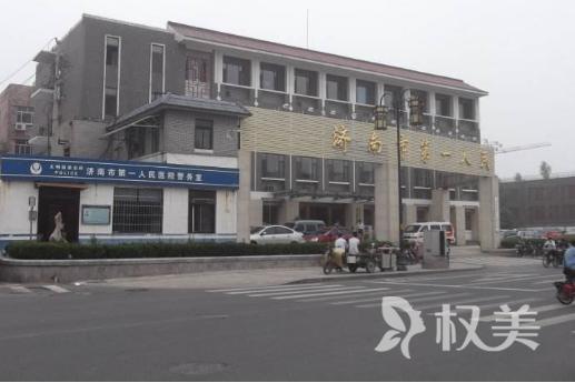 济南市第一人民医院医疗整形科