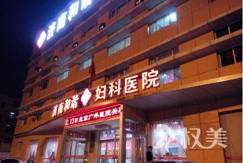 济南和谐妇科医院整形科