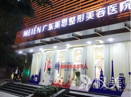 广州美恩医疗整形美容医院