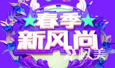 北京瑞丽天承整形国产瘦脸特价 春季美颜新风尚