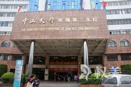 广州中山大学附属第三医院美容整形烧伤科