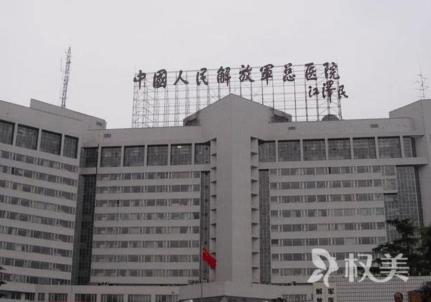 北京301医院医疗整形科