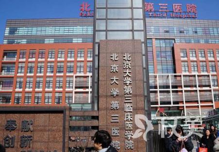 北京大学第三医院整形美容科