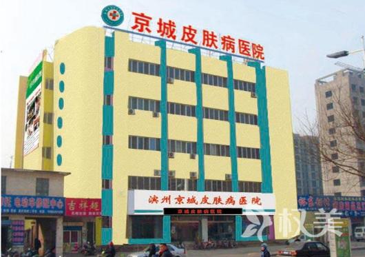 滨州京城皮肤病医院整形科