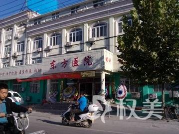 亳州市东方医院医疗整形科