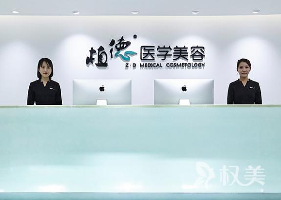 广州植德植发美容整形医院