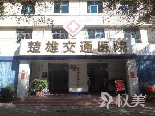 云南楚雄市交通医院医疗整形科