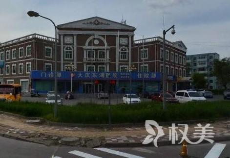 大庆东湖医院整形科