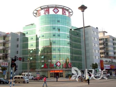 武汉五洲植发美容整形医院