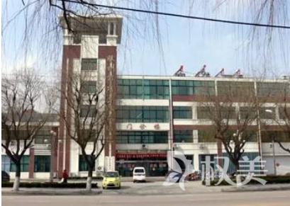 胶州第三人民医院皮肤美容科
